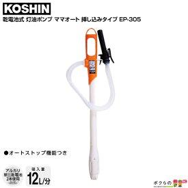 工進 ママオート 乾電池式灯油ポンプ EP-305
