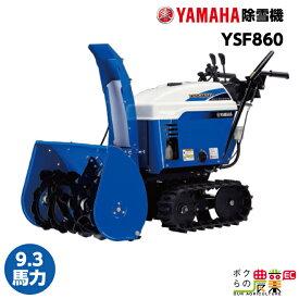 ヤマハ YAMAHA 小型 除雪機 YSF860 ヤマハ除雪機 2019-2020モデル 家庭用 自走式 雪かき 静音 住宅地向け YSF-860