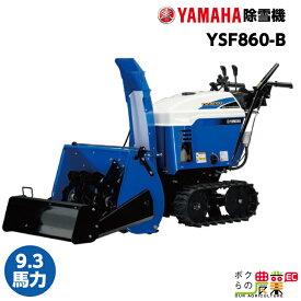 ヤマハ YAMAHA ヤマハ ブレードつき 小型 除雪機 YSF860-B ヤマハ除雪機 2019-2020モデル 家庭用 自走式 雪かき 静音 ハイド板 押雪投雪両用型 YSF860B