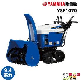 ヤマハ 除雪機 家庭用 YSF1070 10馬力 除雪幅71.5cm YAMAHA YSF-1070 選べる4種のプレゼント
