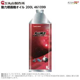 丸山製作所 丸山動力噴霧機オイル 200L 461099