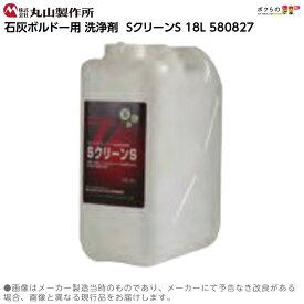 丸山製作所 石灰ボルドー用 洗浄剤 SクリーンS 18L 580827