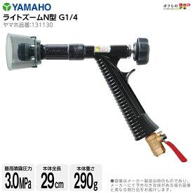 丸山製作所 ライトズーム N型(G1/4) 424921