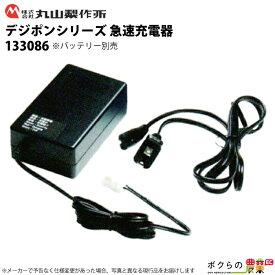 丸山製作所 デジポンシリーズ用 バッテリー専用充電器 1330860