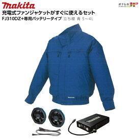 予約商品 マキタ 充電式 ファンジャケット 綿 紺 S M L 2L 3L 4L すぐに使えるセット(ファンジャケット専用バッテリー) FJ310DZ A-67527 A-68507 空調服 ファンユニット別売 空調ウェア エアコンジャケット