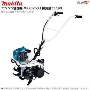 マキタ エンジン 管理機 MKR0250H 家庭用 家庭菜園 小型 耕うん機 耕耘機 耕運機 家庭菜園