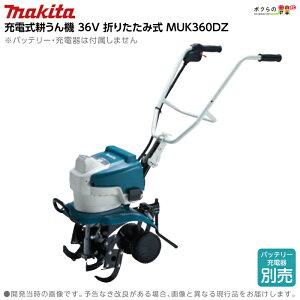 送料無料 マキタ 充電式 耕うん機 MUK360DZ 管理機 家庭用 家庭菜園 小型 耕うん機 管理機 耕耘機 耕運機 家庭菜園