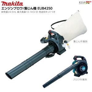マキタ エンジン式 ブロア EUB4250 ブロワ 送風 エアー 送風機 落ち葉 清掃 makita レクモ ボクらの農業EC
