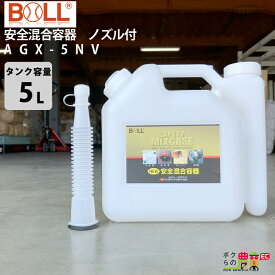 BOLL 混合容器 5L用 AGX-5NV ノズル付 混合 タンク
