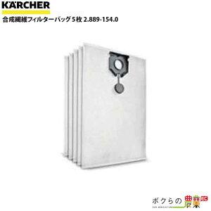 ケルヒャー 合成繊維フィルターバッグ 5枚 2.889-154.0