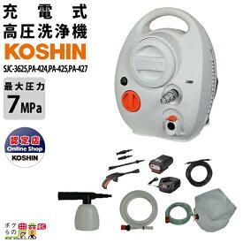 送料無料 工進 KOSHIN 充電式高圧洗浄機+全部セット(給水タンクセット、吸入ホース3m、フォームノズル) SJC-3625+PA-424+PA-425+PA-427