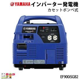 ヤマハ インバーター発電機 EF900iSGB2 カセットガス カセットボンベ レクモ ボクらの農業
