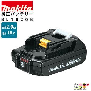 バッテリー 純正 18V 2.0Ah BL1820B 残容量 自己故障診断機能 makita マキタ