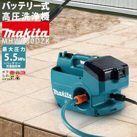 送料無料 高圧洗浄機 充電式 バッテリー式 タンク式 バッテリー 充電器 別売 MHW080DZK マキタ makita makita マキタ