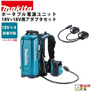 送料無料 ポータブル電源ユニット PDC01 アダプタ(18V+18V用)セット makita マキタ