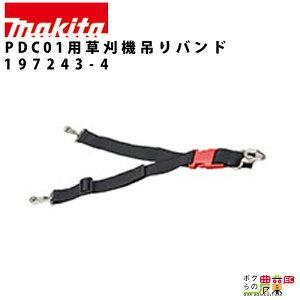 ポータブル電源ユニット PDC01用草刈機吊りバンド makita マキタ