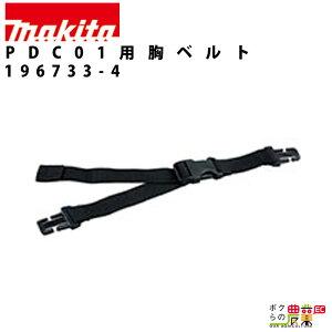 ポータブル電源ユニット PDC01用胸ベルト makita マキタ