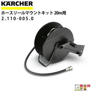 ケルヒャー ホースリールマウントキット 20m巻用 2.110-005.0