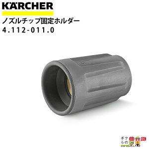 ケルヒャー ノズルチップ固定ホルダー 4.112-011.0 標準 レクモ ボクらの農業