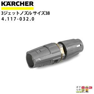 ケルヒャー 3ジェットノズル サイズ038 4.117-032.0