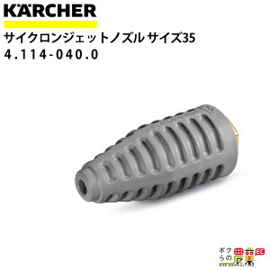 ケルヒャー サイクロンジェットノズル サイズ035 4.114-040.0
