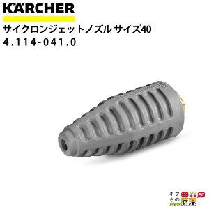 ケルヒャー サイクロンジェットノズル サイズ040 4.114-041.0
