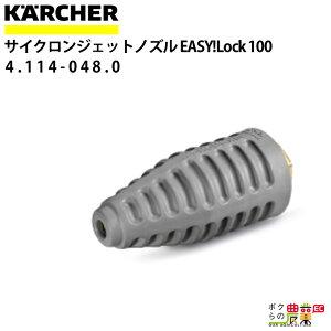 ケルヒャー サイクロンジェットノズル サイズ100 4.114-048.0