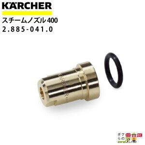 ケルヒャー スチームノズル サイズ070 2.885-041.0 ノズルチップ型40度