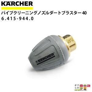 ケルヒャー パイプクリーニング用サイクロンジェットノズル サイズ040 6.415-944.0 吐出口後方3ヶ所 前方1ヶ所