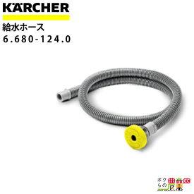 ケルヒャー 給水ホース 1.5m 6.680-124.0