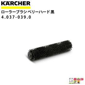 ケルヒャー BR製品用 ローラーブラシ 350mm 4.037-039.0 スーパーハードブラシ 黒