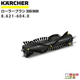 ケルヒャー ブラシ 標準 300 MM 8.621-604.0 カーペット洗浄機用