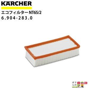 ケルヒャー エコフィルター 6.904-283.0 産業用バキュームクリーナー用