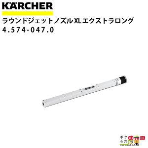 ケルヒャー ラウンドジェットノズル XL 4.574-047.0