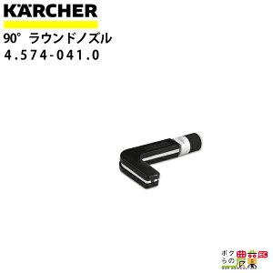 ケルヒャー 90°ラウンドノズル 4.574-041.0 ドライアイスブラスター用