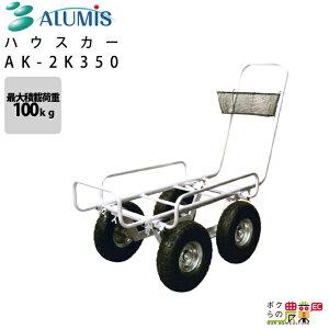 アルミス ハウスカー(AK-2K350)