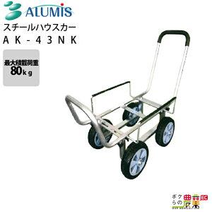 アルミス スライド式アルミハウスカー(AK-43NK)