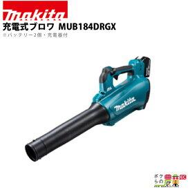 送料無料 マキタ 充電式 ブロワ MUB184DRGX ブロワー ダストブロワー ブロア 送風 送風機 落ち葉 清掃