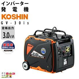 工進 KOSHIN インバーター発電機 GV-30is レジャー 予備電源 アウトドア エンジン式 ガソリン レクモ ボクらの農業EC