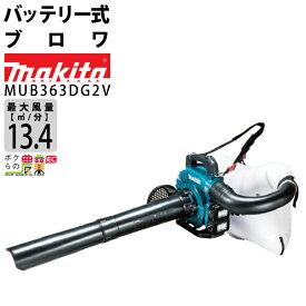 送料無料 マキタ 充電式 ブロワ MUB363DG2V 集じん機能付き ブロワー ダストブロワー ブロア 送風 送風機 落ち葉 清掃