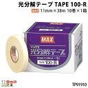 MAX 光分解テープ TAPE 100-R 10巻き TP91910 ぶどう きゅうり デラウェア 締め 誘引 レクモ ボクらの農業