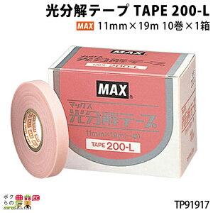 MAX 光分解テープ TAPE 200-L 10巻き TP91917 ぶどう キウイフルーツ 締め 誘引