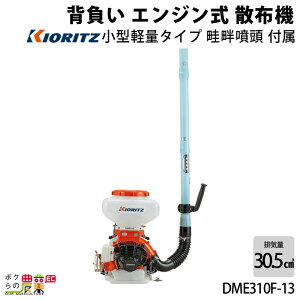 共立 背負 動力 散布機 DME310F-13 園芸 ガーデニング 噴霧機 除草剤 散布 噴射 KIORITZ レクモ ボクらの農業