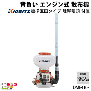 共立 背負 動力 散布機 DME410F 園芸 ガーデニング 噴霧機 除草剤 散布 噴射 KIORITZ レクモ ボクらの農業