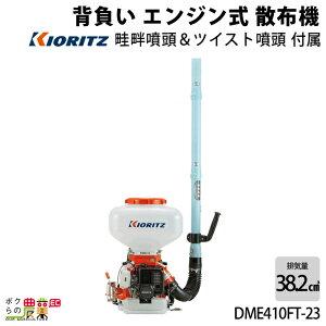 共立 背負 動力 散布機 DME410FT-23 園芸 ガーデニング 噴霧機 除草剤 散布 噴射 KIORITZ レクモ ボクらの農業
