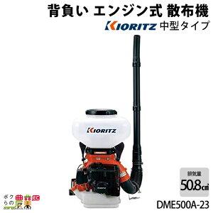 共立 背負 動力 散布機 DME500A-23 園芸 ガーデニング 噴霧機 除草剤 散布 噴射 KIORITZ レクモ ボクらの農業