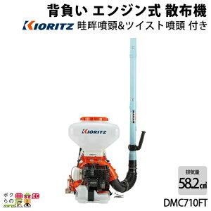 共立 背負 動力 散布機 DMC710FT 園芸 ガーデニング 噴霧機 除草剤 散布 噴射 KIORITZ