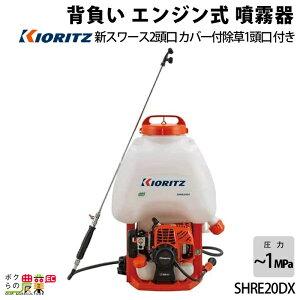 共立 背負 動力 噴霧器 SHRE20DX 園芸 ガーデニング 噴霧機 除草剤 散布 噴射 散布機 KIORITZ レクモ ボクらの農業
