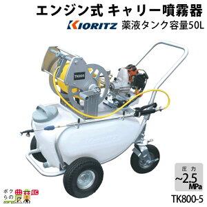 共立 タンクキャリー 動噴 TK800-5 園芸 ガーデニング 噴霧機 除草剤 散布 噴射 散布機 KIORITZ レクモ ボクらの農業