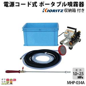 共立 モーター 動力 噴霧器 MHP-034A 園芸 ガーデニング 噴霧機 除草剤 散布 噴射 散布機 KIORITZ レクモ ボクらの農業